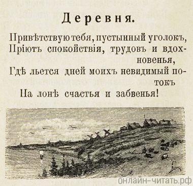 популярное лекарство деревня стихотворение пушкина картинки этом фотографии том