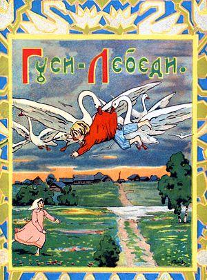 Иллюстрация к русской народной сказке «Гуси-лебеди». Издание 1916 г.