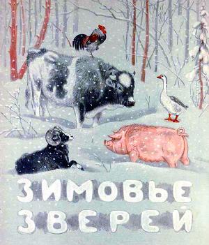 Иллюстрация Д. Горлова к русской народной сказке «Зимовье зверей». 1951 г.